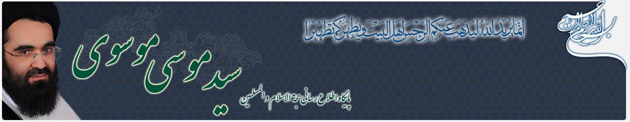پایگاه اطلاع رسانی حجت الاسلام والمسلمین سید موسی موسوی