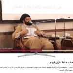 کلاس آموزش حفظ قرآن