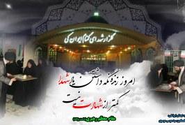 یادوره شهدا در استان سمنان