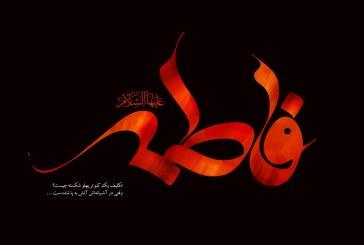 ویژگی های حضرت زهرا سلام الله علیها