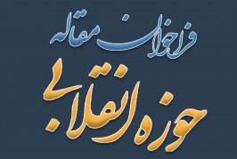 فراخوان مقاله حوزه انقلابی