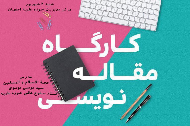 برگزاری کارگاه مقاله نویسی