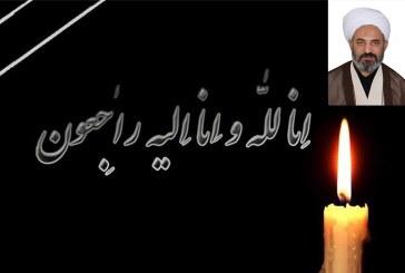 پیام تسلیت به مناسبت ارتحال حجة الاسلام آذرپندار