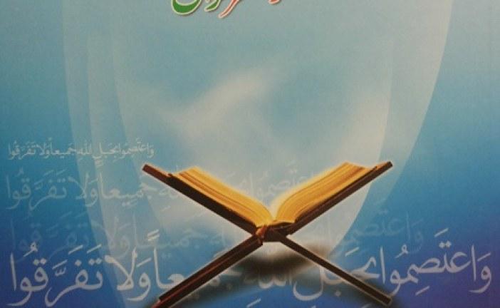 عوامل و آسیبهای وحدت اسلامی از منظر قرآن