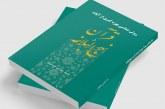 کتاب روشناسی بهره گیری از آیات قرآن در نهج البلاغه از چاپ خارج شد.