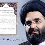 پیام تقدیر از حجة الاسلام قریشی